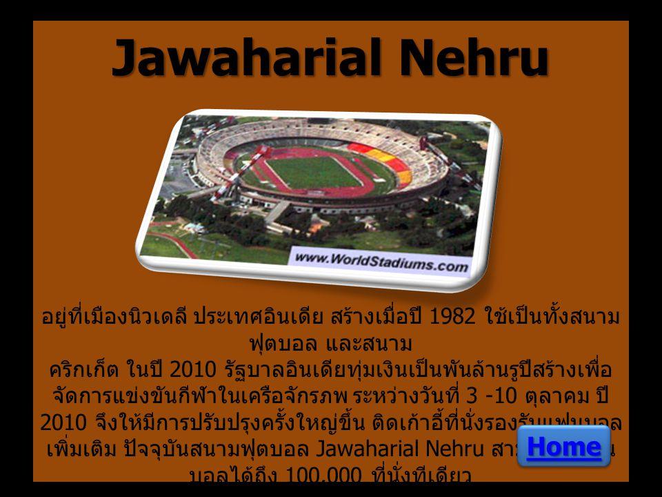 อันดับ 6 สนาม Jawaharial Nehru อันดับ 6 สนาม Jawaharial Nehru อยู่ที่เมืองนิวเดลี ประเทศอินเดีย สร้างเมื่อปี 1982 ใช้เป็นทั้งสนาม ฟุตบอล และสนาม คริกเ