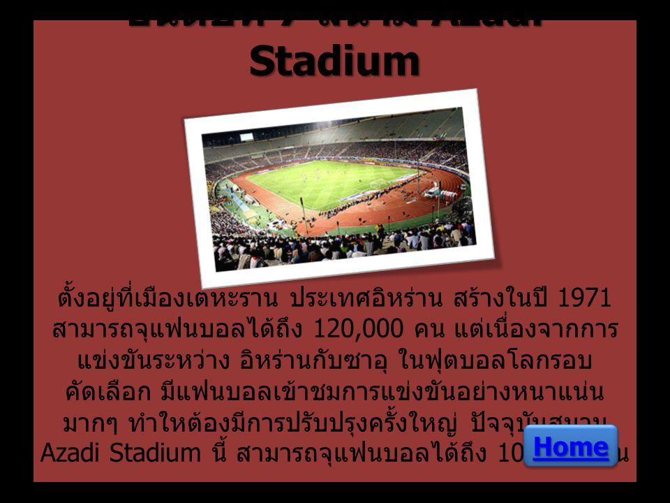 อันดับที่ 7 สนาม Azadi Stadium อันดับที่ 7 สนาม Azadi Stadium ตั้งอยู่ที่เมืองเตหะราน ประเทศอิหร่าน สร้างในปี 1971 สามารถจุแฟนบอลได้ถึง 120,000 คน แต่