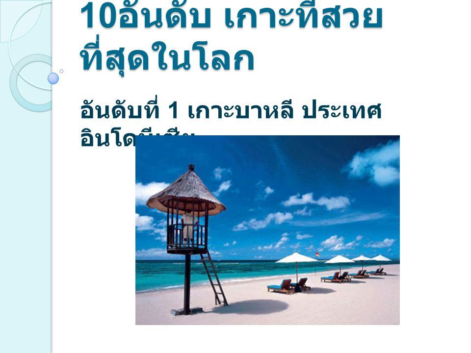 10 อันดับ เกาะที่สวย ที่สุดในโลก อันดับที่ 1 เกาะบาหลี ประเทศ อินโดนีเซีย