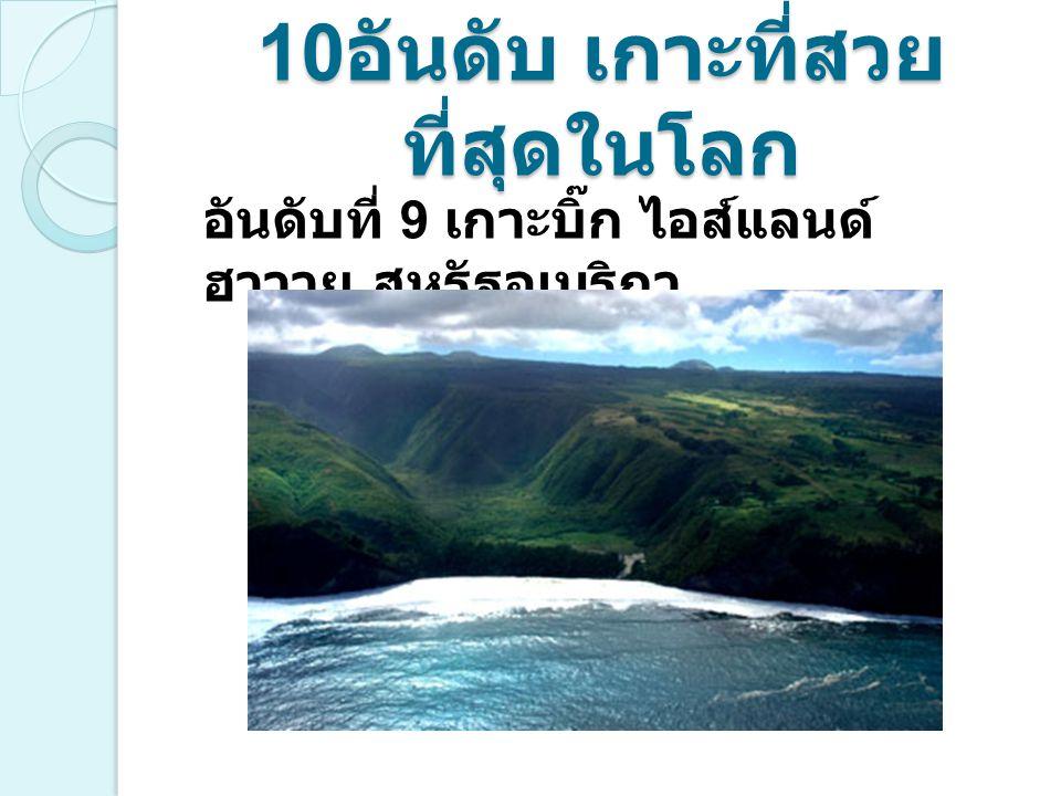 10 อันดับ เกาะที่สวย ที่สุดในโลก อันดับที่ 9 เกาะบิ๊ก ไอส์แลนด์ ฮาวาย สหรัฐอเมริกา