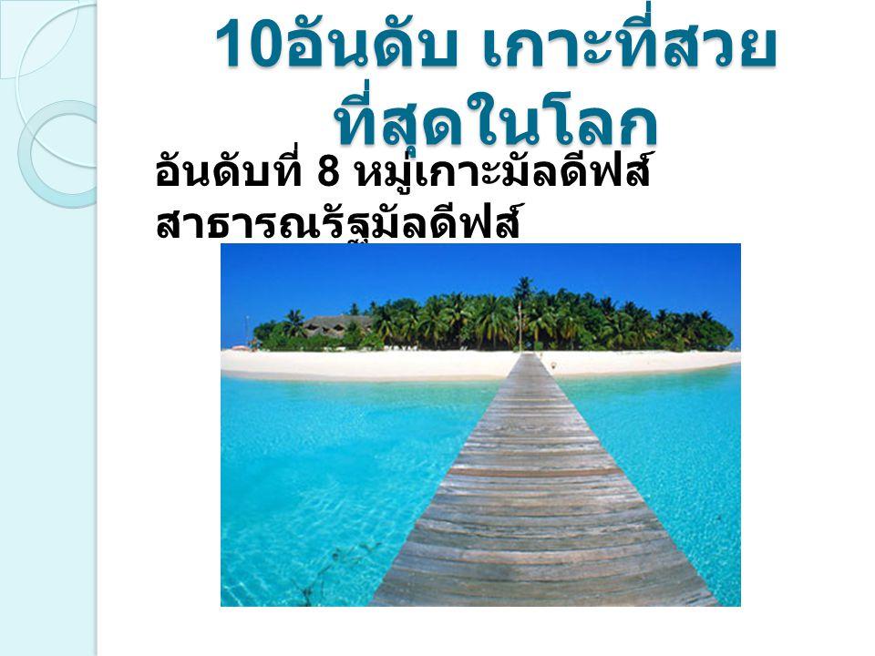 10 อันดับ เกาะที่สวย ที่สุดในโลก อันดับที่ 8 หมู่เกาะมัลดีฟส์ สาธารณรัฐมัลดีฟส์