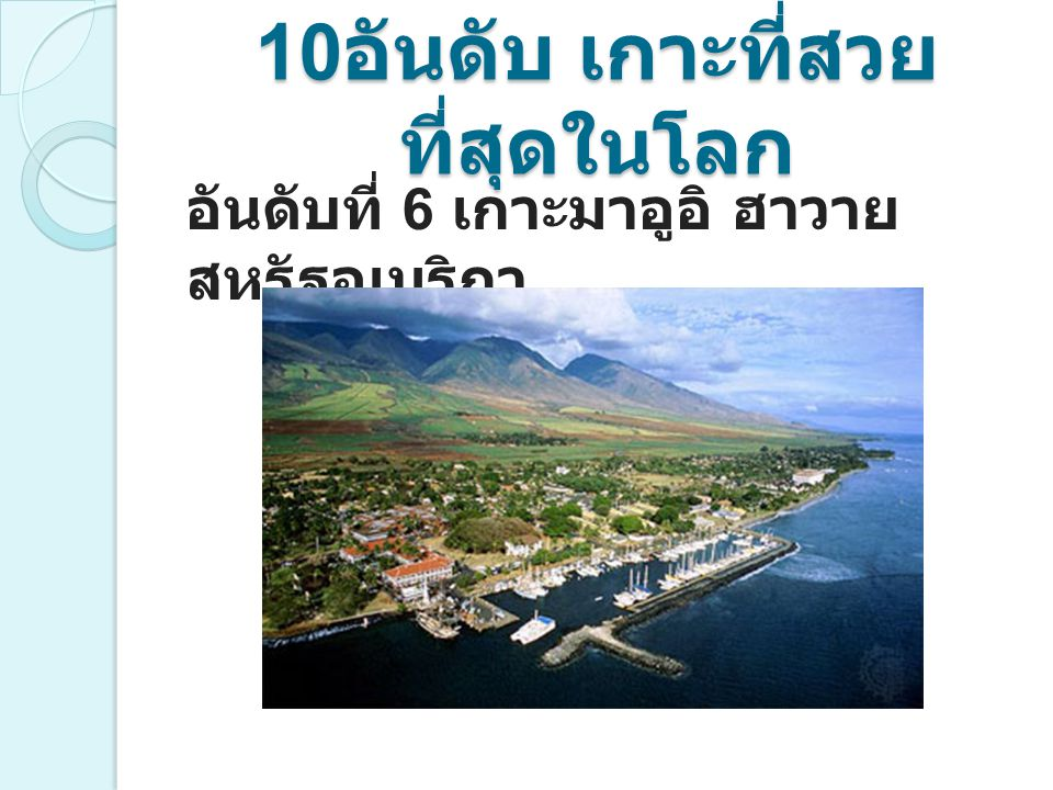 10 อันดับ เกาะที่สวย ที่สุดในโลก อันดับที่ 6 เกาะมาอูอิ ฮาวาย สหรัฐอเมริกา