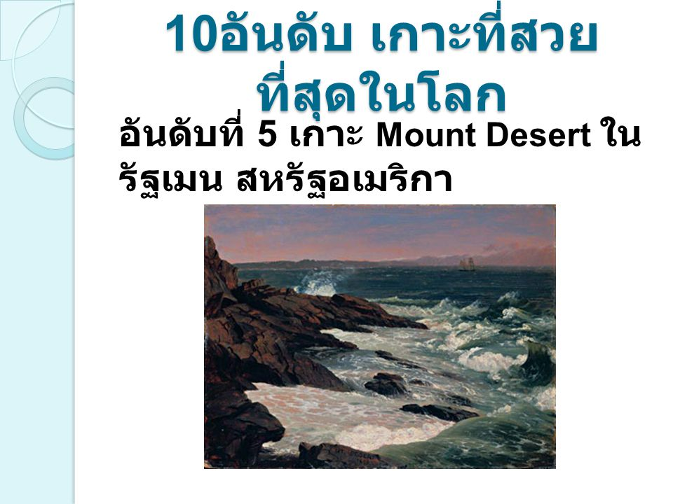 10 อันดับ เกาะที่สวย ที่สุดในโลก อันดับที่ 5 เกาะ Mount Desert ใน รัฐเมน สหรัฐอเมริกา