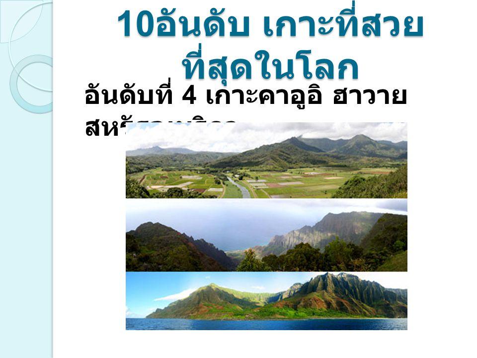 10 อันดับ เกาะที่สวย ที่สุดในโลก อันดับที่ 3 เกาะเคป เบรตัน ในรัฐโน วา สโกเชีย ประเทศแคนาดา