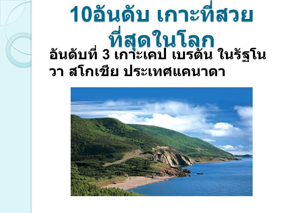 10 อันดับ เกาะที่สวย ที่สุดในโลก อันดับที่ 2 หมู่เกาะกาลาปาโกส ประเทศเอกวาดอร์
