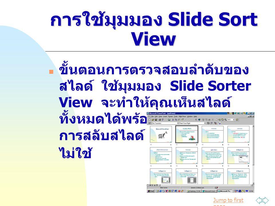 Jump to first page มุมมอง Notes Page View ขั้นตอนการจัดทำโน้ตเตรียมการ พูด ใช้มุมมอง Notes Page View ซึ่งเหมาะสมกับการโน้ต รายละเอียดประกอบภาพสไลด์