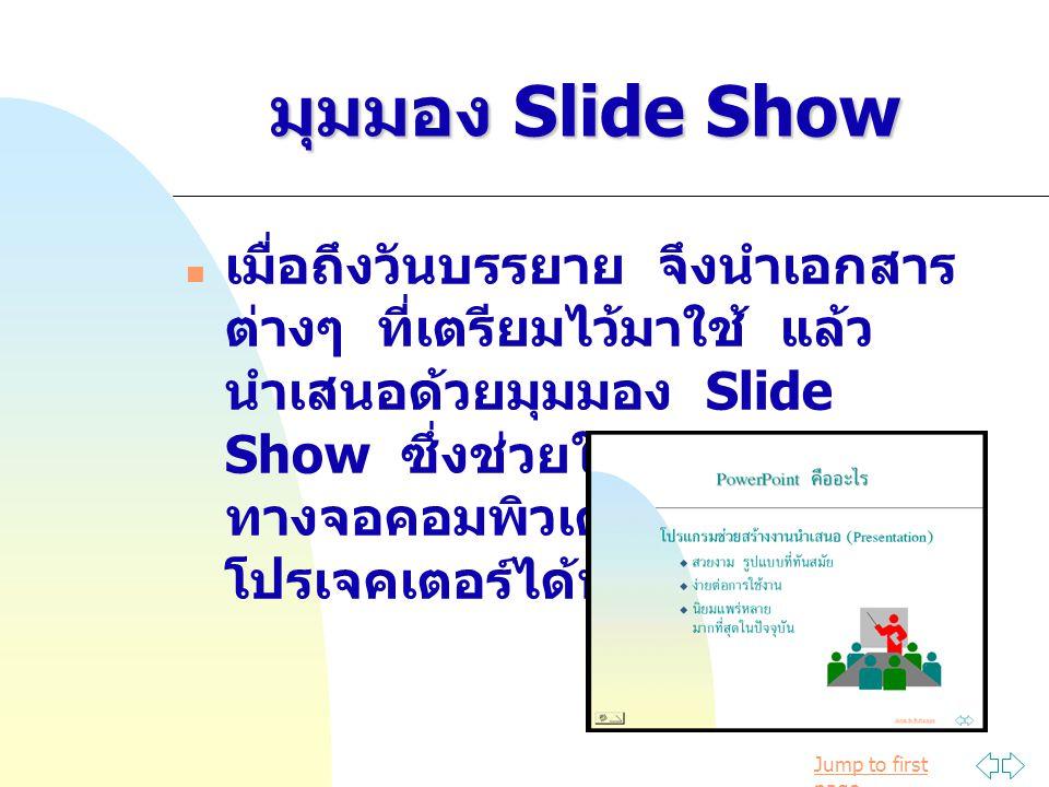 Jump to first page การใช้มุมมอง Slide Sort View ขั้นตอนการตรวจสอบลำดับของ สไลด์ ใช้มุมมอง Slide Sorter View จะทำให้คุณเห็นสไลด์ ทั้งหมดได้พร้อมกัน เหม