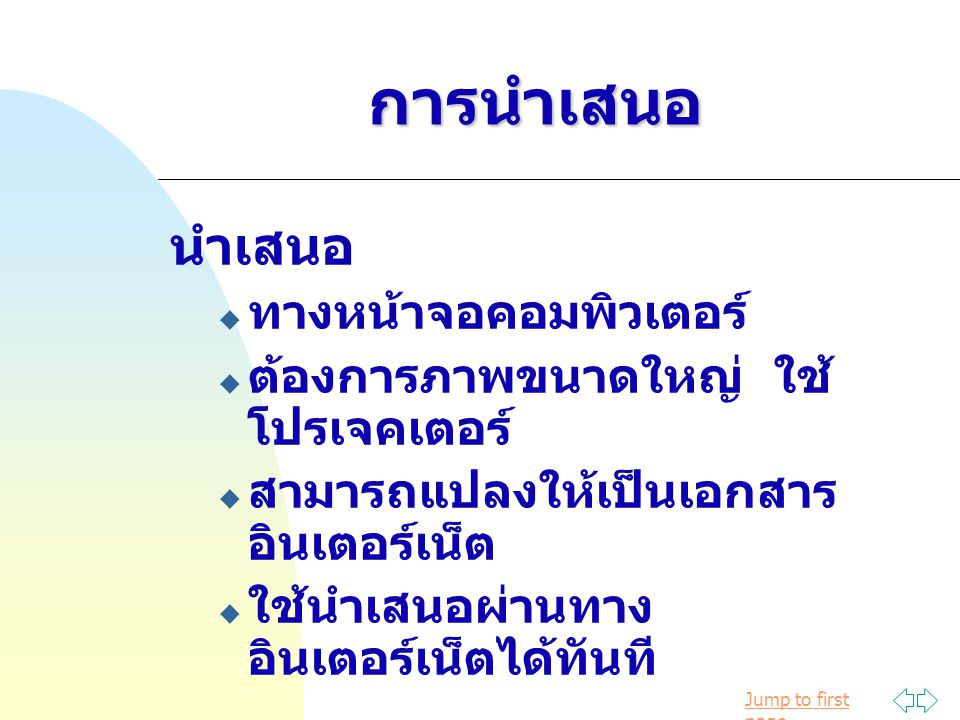 Jump to first pageส วั ส ดี