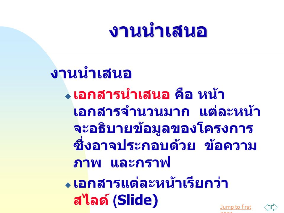 Jump to first page ส วั ส ดี