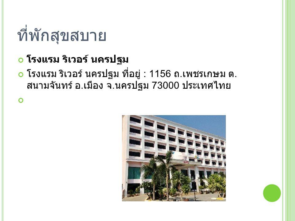 ที่พักสุขสบาย โรงแรม ริเวอร์ นครปฐม โรงแรม ริเวอร์ นครปฐม ที่อยู่ : 1156 ถ. เพชรเกษม ต. สนามจันทร์ อ. เมือง จ. นครปฐม 73000 ประเทศไทย