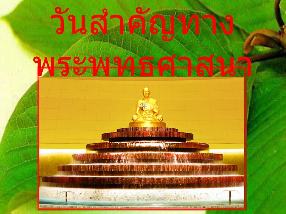 วันสำคัญทาง พระพุทธศาสนา