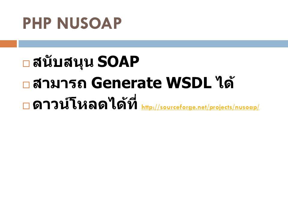 PHP NUSOAP  สนับสนุน SOAP  สามารถ Generate WSDL ได้  ดาวน์โหลดได้ที่ http://sourceforge.net/projects/nusoap/ http://sourceforge.net/projects/nusoap