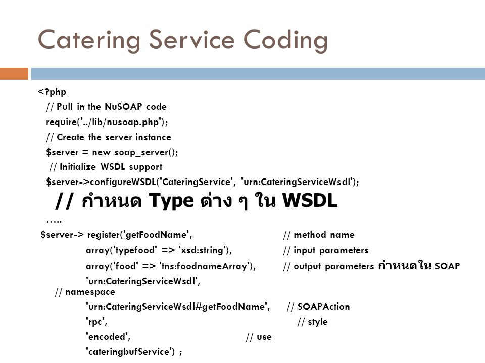 Catering Service Coding <?php // Pull in the NuSOAP code require('../lib/nusoap.php'); // Create the server instance $server = new soap_server(); // I