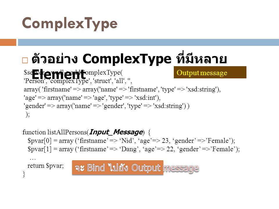 ComplexType  ตัวอย่าง ComplexType ที่มีหลาย Element $server->wsdl->addComplexType( 'Person', 'complexType', 'struct', 'all', '', array( 'firstname' =