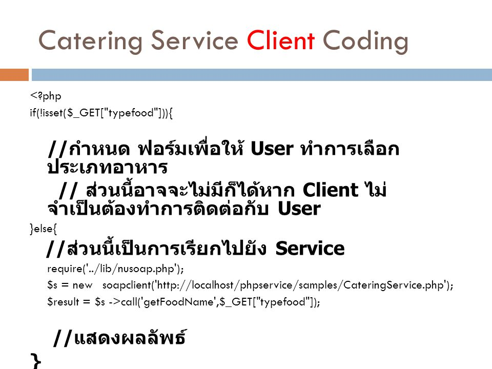 Catering Service Client Coding <?php if(!isset($_GET[
