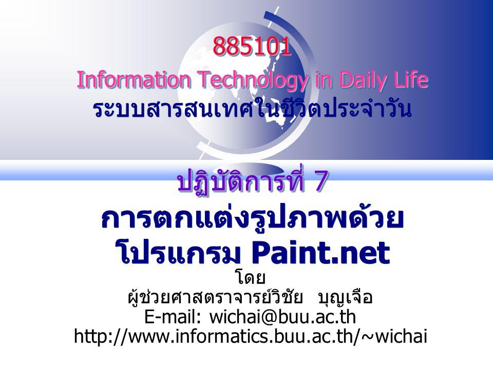 13 October 2007E-mail:wichai@buu.ac.th 2 ปฏิบัติการที่ 7 การตกแต่งรูปภาพด้วย โปรแกรม Paint.net วัตถุประสงค์ เพื่อให้ผู้เรียนสามารถดำเนินการกับรูปภาพเบื้องต้นด้วย โปรแกรม Paint.net ได้ 1.
