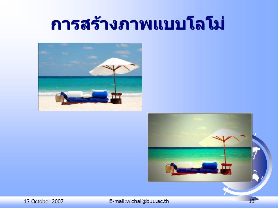 13 October 2007E-mail:wichai@buu.ac.th 13 การสร้างภาพแบบโลโม่