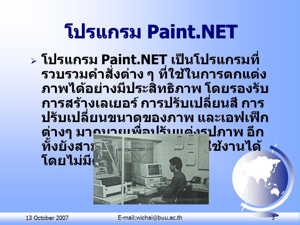 13 October 2007E-mail:wichai@buu.ac.th 3 โปรแกรม Paint.NET  โปรแกรม Paint.NET เป็นโปรแกรมที่ รวบรวมคำสั่งต่าง ๆ ที่ใช้ในการตกแต่ง ภาพได้อย่างมีประสิท