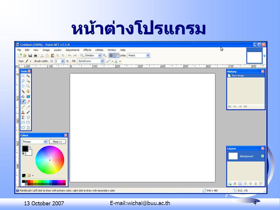 13 October 2007E-mail:wichai@buu.ac.th 4 หน้าต่างโปรแกรม