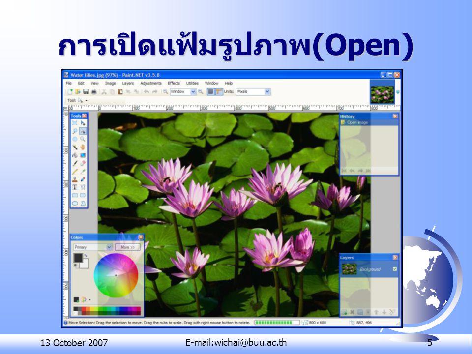 13 October 2007E-mail:wichai@buu.ac.th 5 การเปิดแฟ้มรูปภาพ (Open)