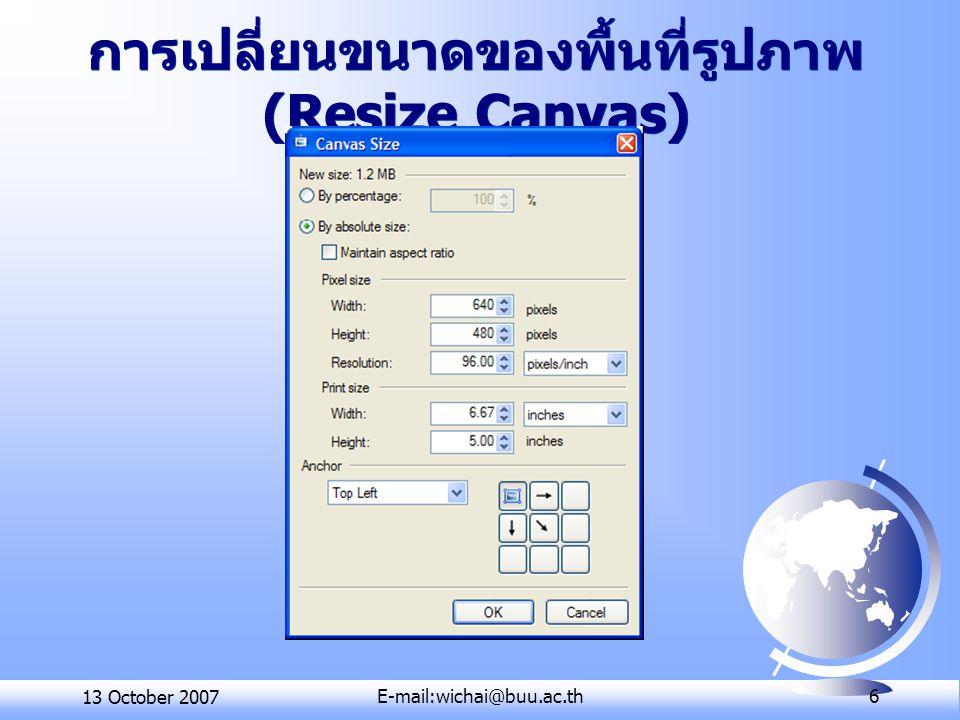 13 October 2007E-mail:wichai@buu.ac.th 6 การเปลี่ยนขนาดของพื้นที่รูปภาพ (Resize Canvas)