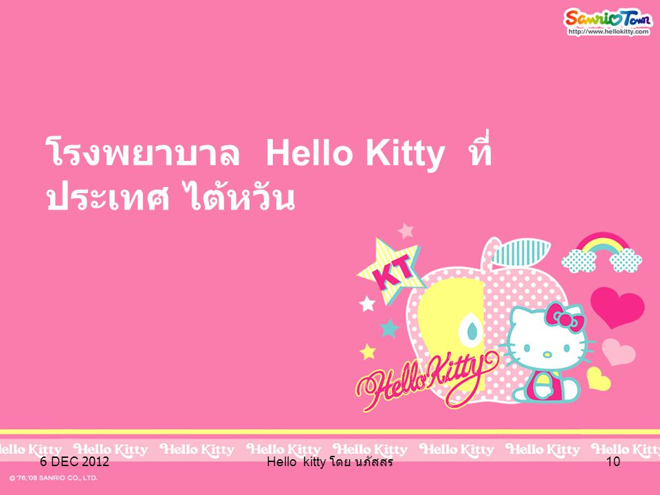 6 DEC 2012 Hello kitty โดย นภัสสร 9 Hello kitty and Family