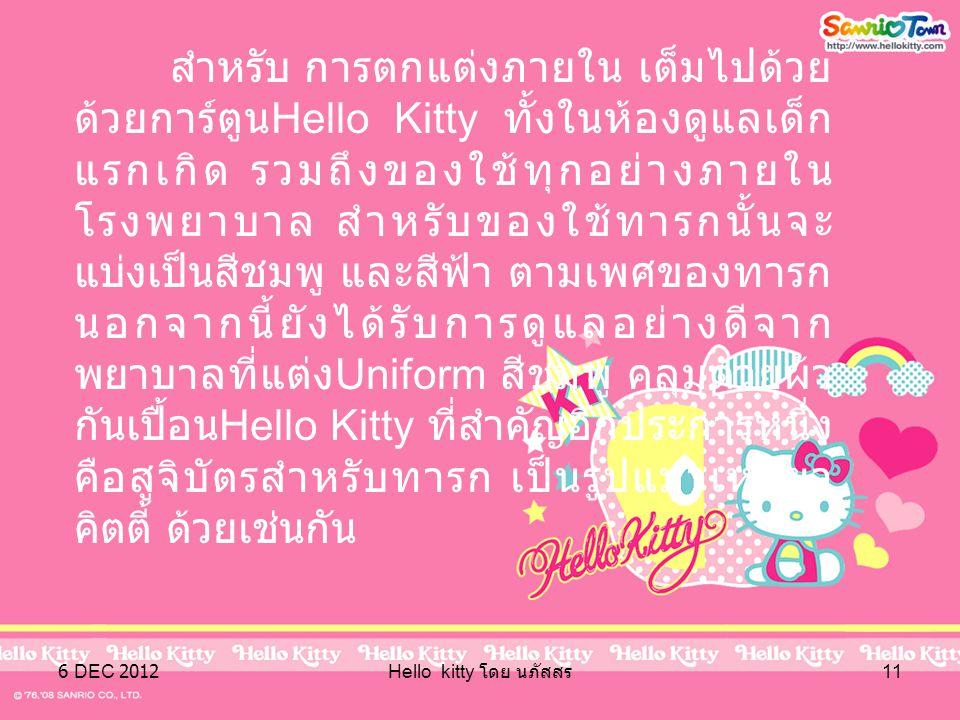 6 DEC 2012 Hello kitty โดย นภัสสร 10 โรงพยาบาล Hello Kitty ที่ ประเทศ ไต้หวัน
