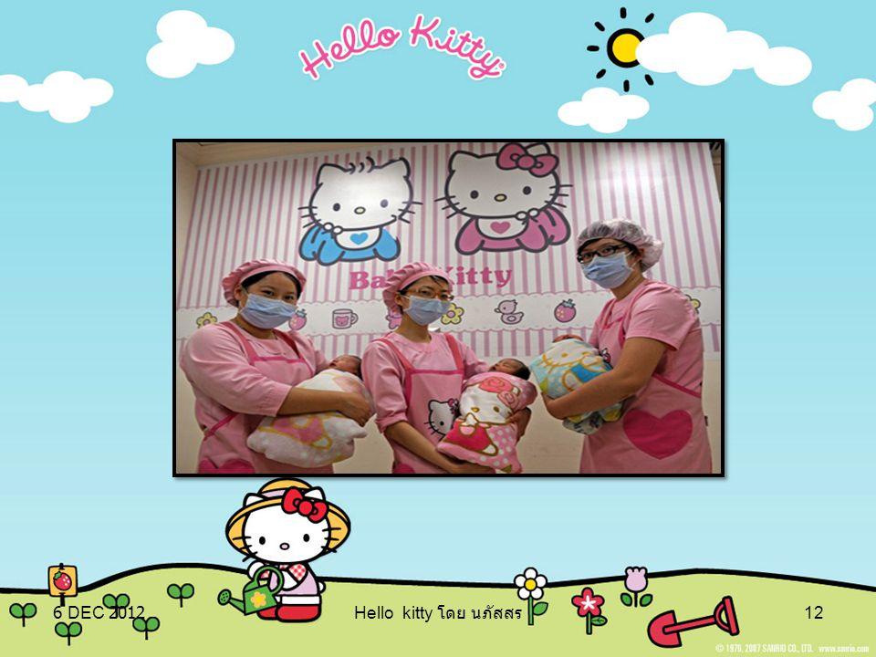 6 DEC 2012 Hello kitty โดย นภัสสร 11 สำหรับ การตกแต่งภายใน เต็มไปด้วย ด้วยการ์ตูน Hello Kitty ทั้งในห้องดูแลเด็ก แรกเกิด รวมถึงของใช้ทุกอย่างภายใน โรง