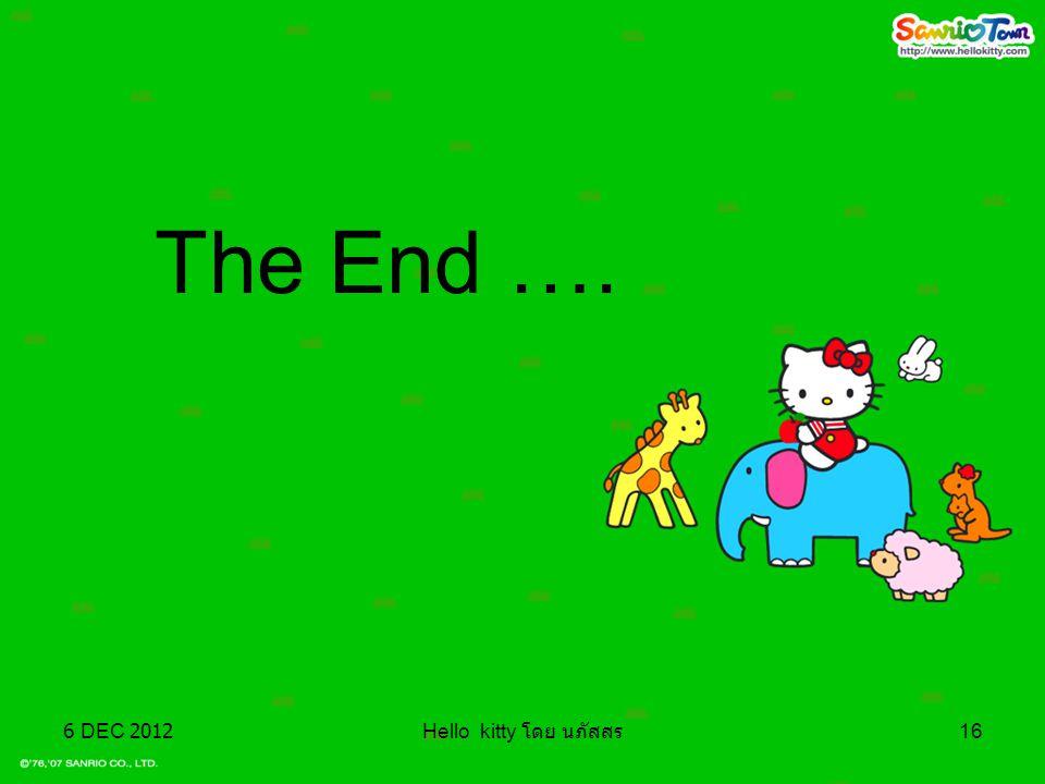 6 DEC 2012 Hello kitty โดย นภัสสร 15