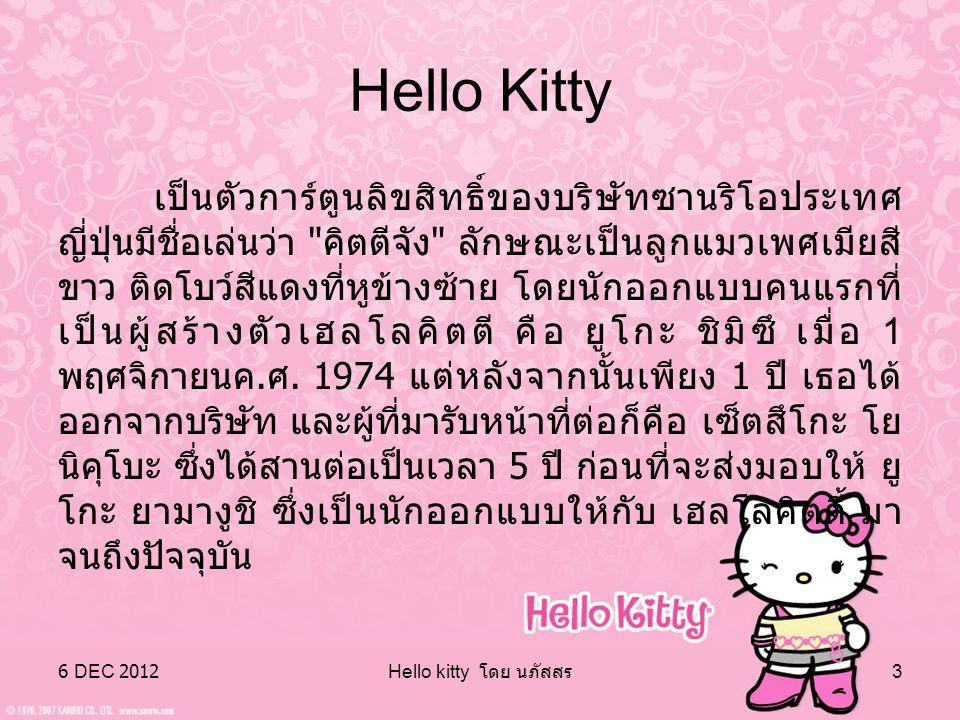 6 DEC 2012 Hello kitty โดย นภัสสร 2 Hello Kitty จัดทำโดย นางสาวนภัสสร พยรรตาคม 55030206