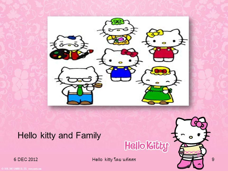 6 DEC 2012 Hello kitty โดย นภัสสร 8 - มาร์กาเรต ไวต์ (Margaret) ( ย่า ) มีฝีมือมากใน เรื่องของการทำอาหาร ชอบทำงานเย็บปักถักร้อย และทำพุดดิ้งให้กับหลาน
