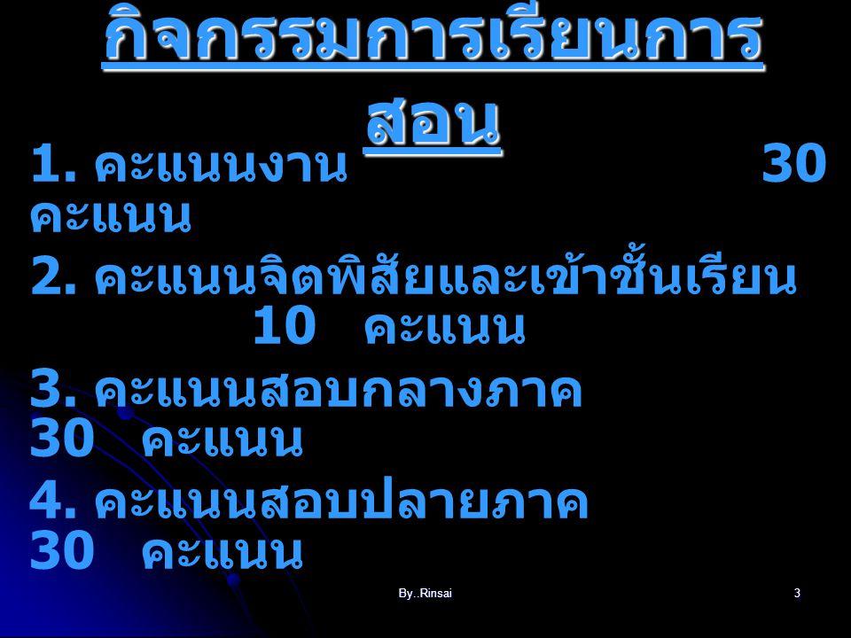 By..Rinsai4 ผลการศึกษา A ดีมาก B+ ค่อนข้างดีมาก B ดี C+ ค่อนข้างดี C พอใช้ D อ่อน D+ อ่อนมาก F ตก I การประเมินผลยังไม่สมบูรณ์ (Incomplete) W งดเรียนโดยได้รับอนุมัติ (Withdrawn)