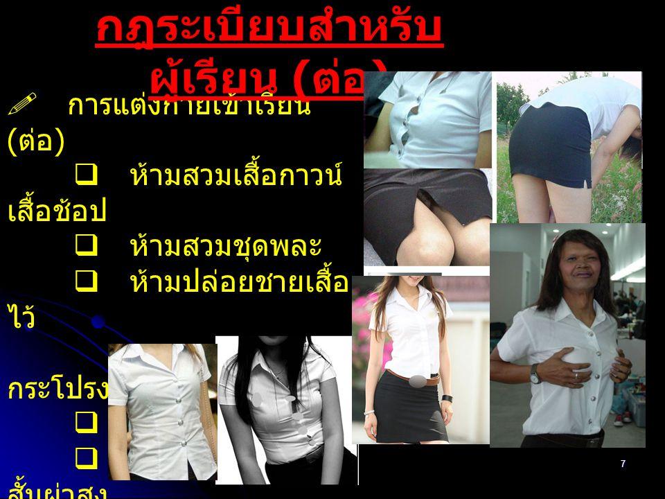 By..Rinsai7  การแต่งกายเข้าเรียน ( ต่อ )  ห้ามสวมเสื้อกาวน์ เสื้อช้อป  ห้ามสวมชุดพละ  ห้ามปล่อยชายเสื้อ ไว้ นอกกางเกงหรือ กระโปรง  ห้ามสวมเสื้อรั