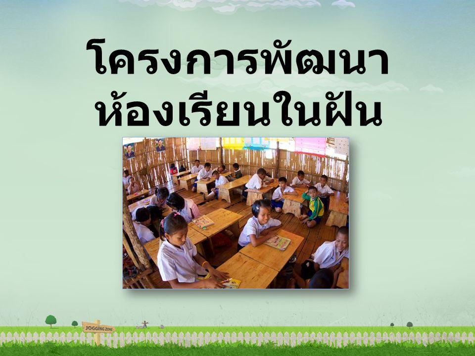 โครงการพัฒนา ห้องเรียนในฝัน