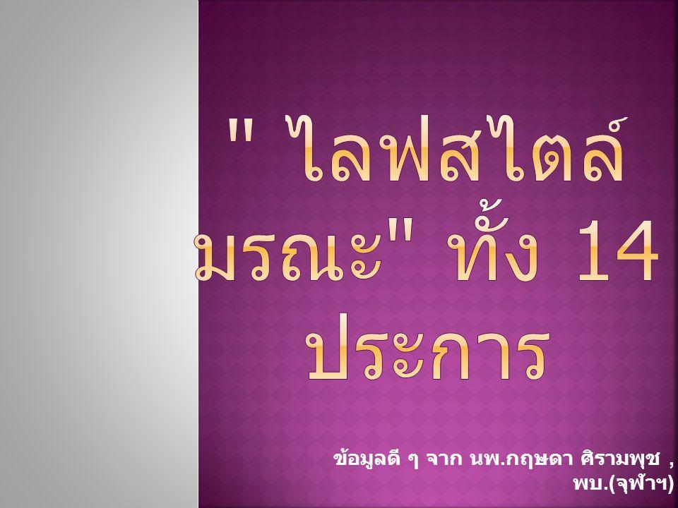 ข้อมูลดี ๆ จาก นพ. กฤษดา ศิรามพุช, พบ.( จุฬาฯ )