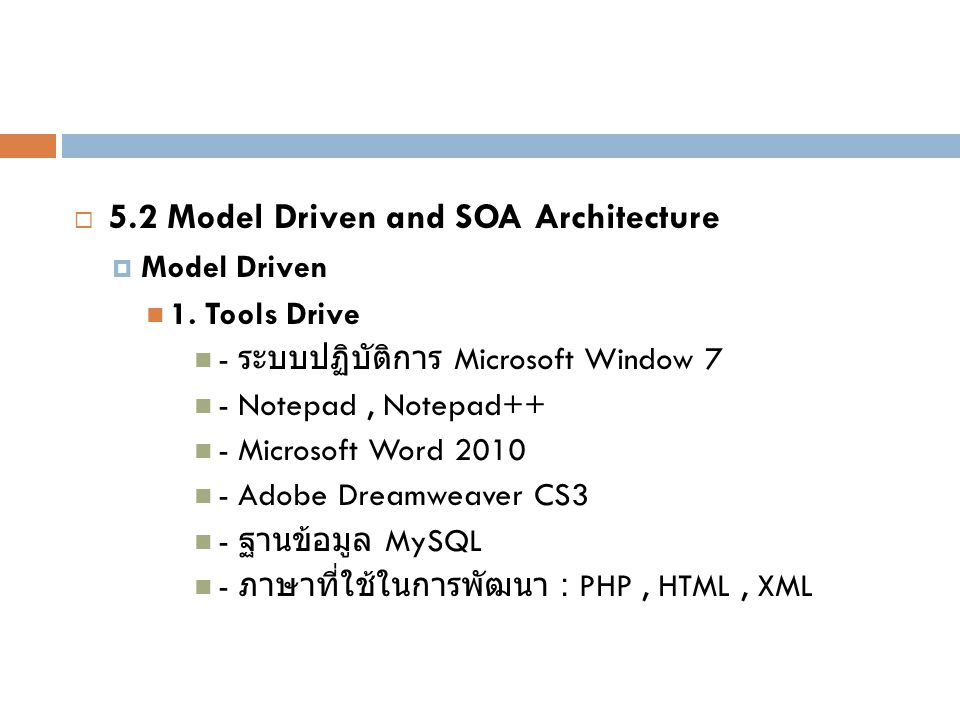  5.2 Model Driven and SOA Architecture  Model Driven 1. Tools Drive - ระบบปฏิบัติการ Microsoft Window 7 - Notepad, Notepad++ - Microsoft Word 2010 -