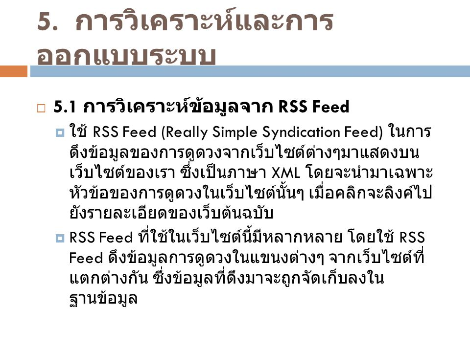 5. การวิเคราะห์และการ ออกแบบระบบ  5.1 การวิเคราะห์ข้อมูลจาก RSS Feed  ใช้ RSS Feed (Really Simple Syndication Feed) ในการ ดึงข้อมูลของการดูดวงจากเว็