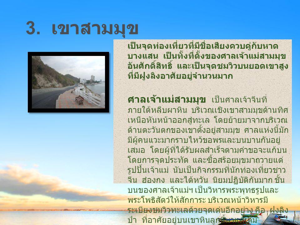 2.หาดบางแสน บางแสนเริ่มเป็นแหล่งท่องเที่ยวยอดนิยมมา ตั้งแต่ปี พ.ศ.