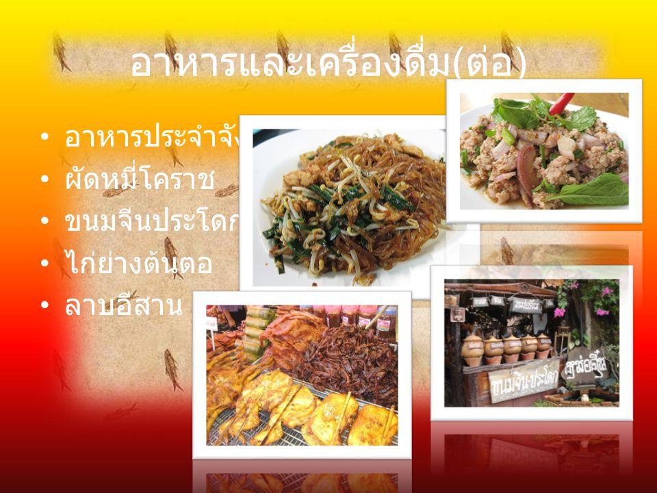 อาหารและเครื่องดื่ม อาหารการกินในจังหวัดนครราชสีมามีให้เลือก มากมาย ทั้งอาหารตามสั่ง อาหารจานเดียว สำหรับนักท่องเที่ยวที่ชอบลิ้มรสอาหารท้องถิ่น ร้านอาหารในตัวเมือง ในแหล่งท่องเที่ยวสำคัญ และในตลาดสด มีอาหารพื้นเมืองหลายเมนูให้ ลองชิม สำหรับสถานบันเทิงแนวไนต์ไลฟ์นั้น ในตัวเมือง นครราชสีมามีผับหลายแห่งเปิดให้บริการ รวมทั้งในโรงแรม รีสอร์ตส่วนใหญ่ ก็มีผับ บาร์ ที่น่าไปนั่งจิบเครื่องดื่ม พร้อมฟังดนตรีเพราะๆ ในยามค่ำคืน