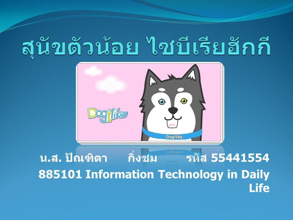 น. ส. ปัณฑิตากิ่งชมรหัส 55441554 885101 Information Technology in Daily Life