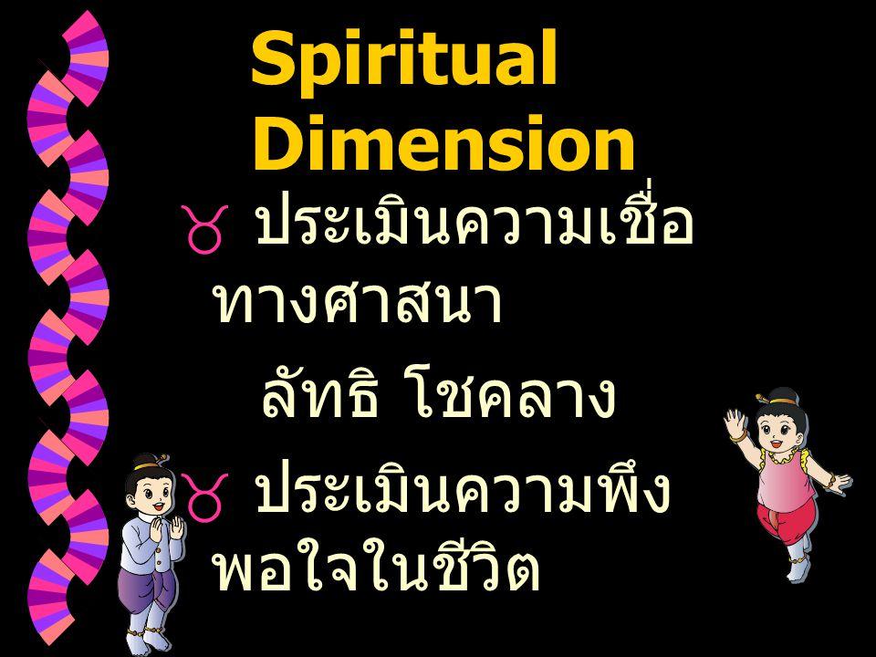 Spiritual Dimension  ประเมินความเชื่อ ทางศาสนา ลัทธิ โชคลาง  ประเมินความพึง พอใจในชีวิต