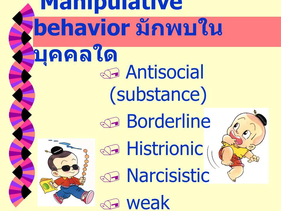 วิธีการที่ manipulator นิยมใช้  ก้าวร้าวข่มขู่  ตำหนิผู้อื่น ยกความดีหา ตัวเอง  ใช้จุดอ่อนอีกฝ่ายให้เกิด ประโยชน์  ใช้ความอ่อนแอของ ตนเองเป็นเครื่องมือ  ใช้วิธีการพูดโน้มน้าว หรือ หว่านล้อม