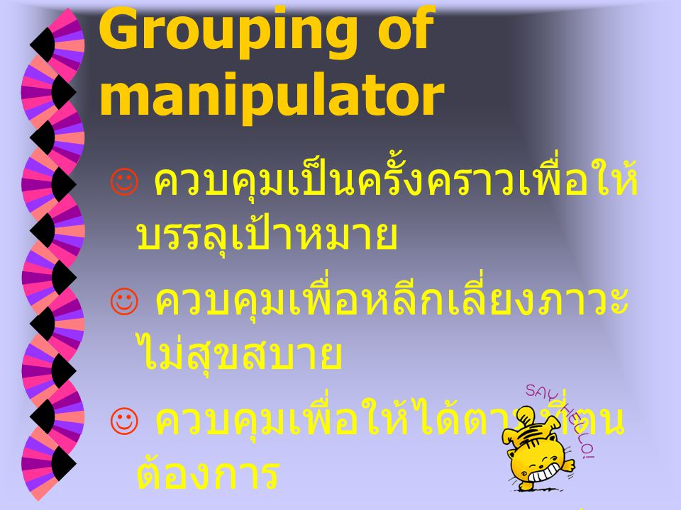 Grouping of manipulator ควบคุมเป็นครั้งคราวเพื่อให้ บรรลุเป้าหมาย ควบคุมเพื่อหลีกเลี่ยงภาวะ ไม่สุขสบาย ควบคุมเพื่อให้ได้ตามที่ตน ต้องการ ละเลยความรู้ส