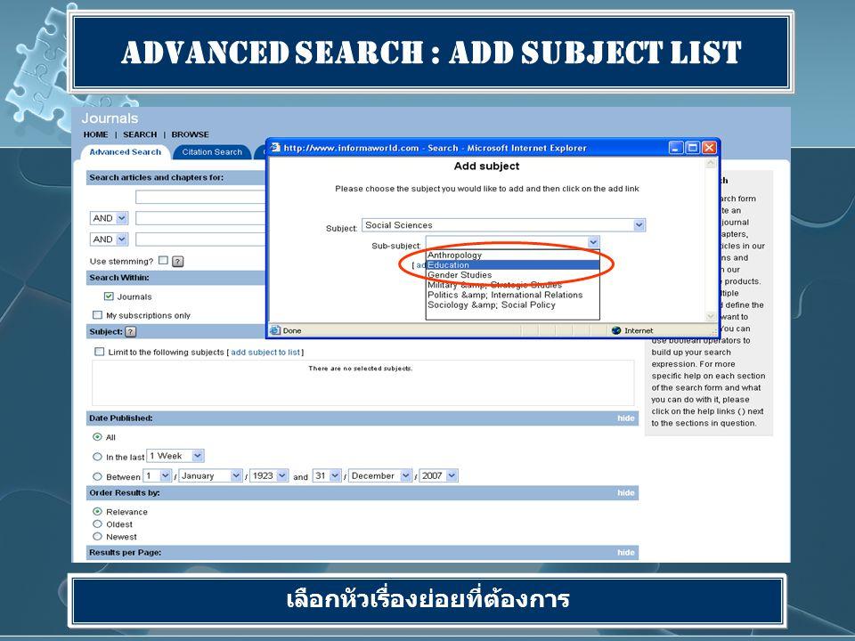Advanced Search : Add Subject List เลือกหัวเรื่องย่อยที่ต้องการ