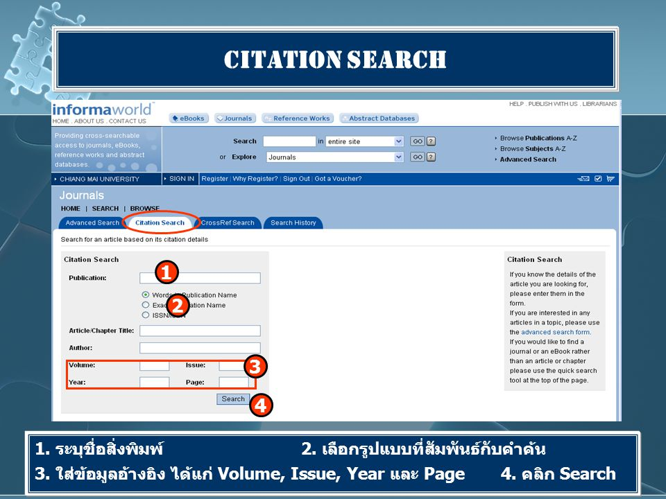 Citation Search 1. ระบุชื่อสิ่งพิมพ์2. เลือกรูปแบบที่สัมพันธ์กับคำค้น 3.