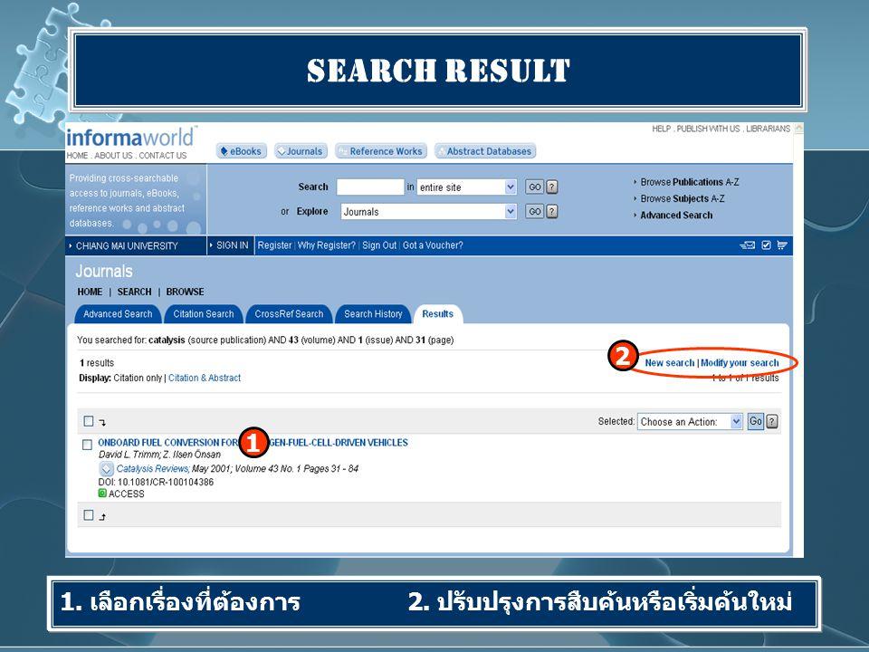 Search Result 1. เลือกเรื่องที่ต้องการ2. ปรับปรุงการสืบค้นหรือเริ่มค้นใหม่ 1 2