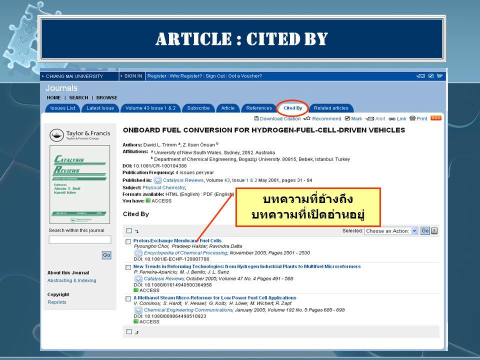 Article : Cited By บทความที่อ้างถึง บทความที่เปิดอ่านอยู่