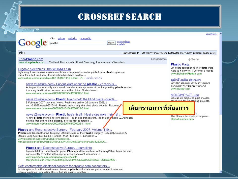CrossRef Search เลือกรายการที่ต้องการ