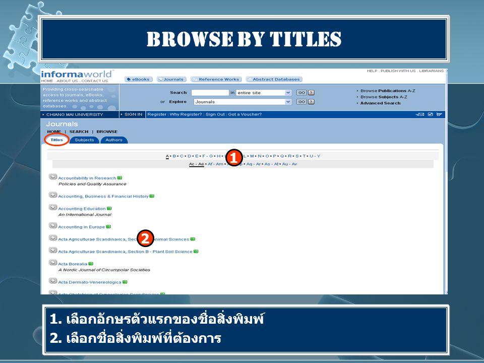 Browse by Titles 1. เลือกอักษรตัวแรกของชื่อสิ่งพิมพ์ 2. เลือกชื่อสิ่งพิมพ์ที่ต้องการ 1 2
