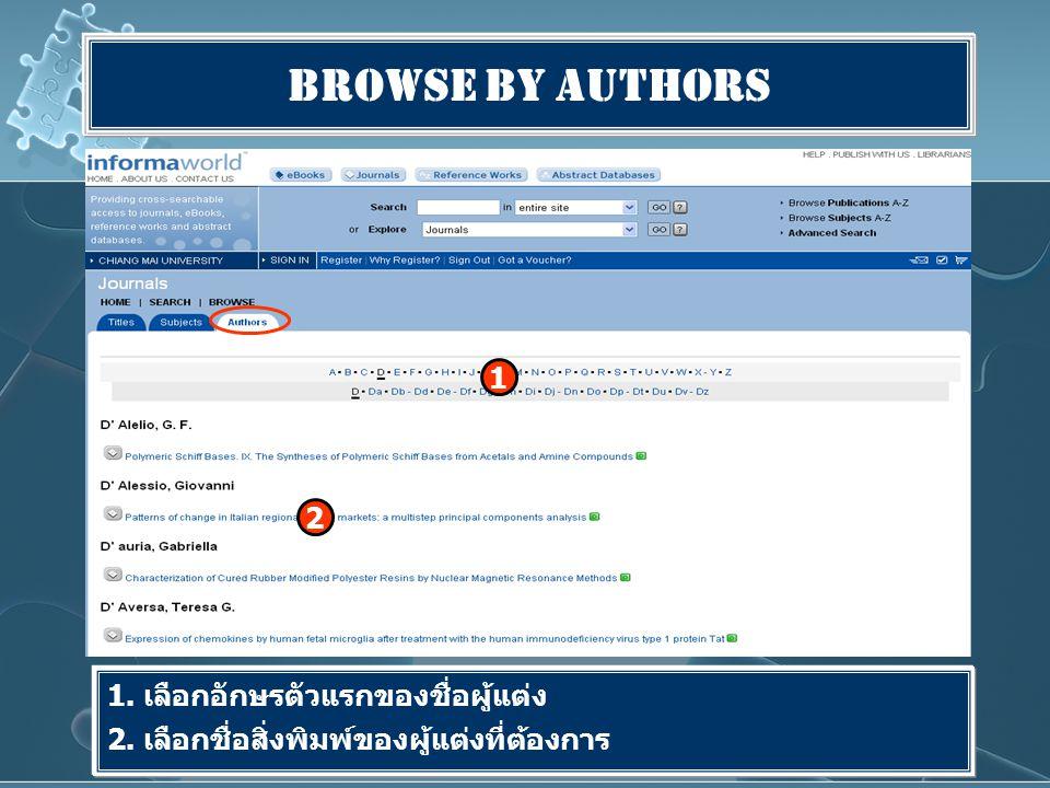 Browse by Authors 1. เลือกอักษรตัวแรกของชื่อผู้แต่ง 2. เลือกชื่อสิ่งพิมพ์ของผู้แต่งที่ต้องการ 1 2